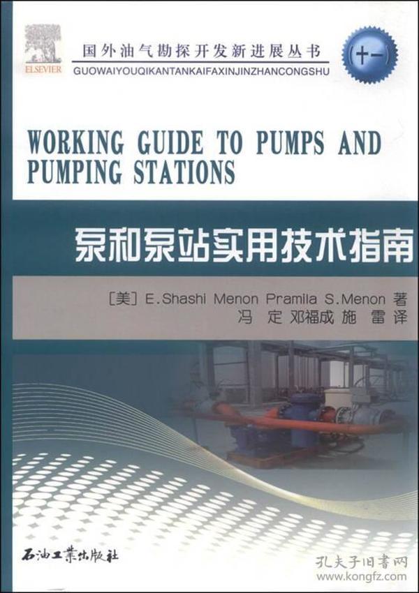泵和泵站实用技术指南