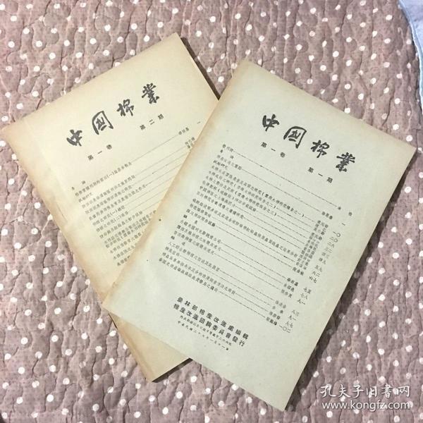 中国棉业(第一卷 第一、二期 两本合售)(民国三十七年)(品好看图)