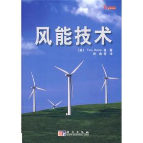 送书签lt-9787030197092-风能技术