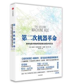第二次机器革命:数字化技术