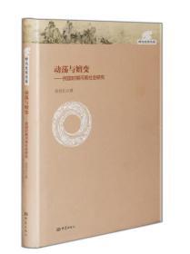 动荡与嬗变:民国时期河南社会研究