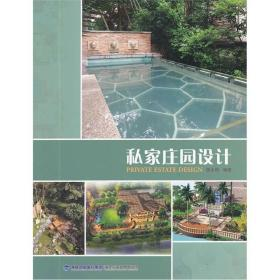 私家庄园设计 专著 Private estate design 廖永刚编著 eng si jia zhuang yuan she ji