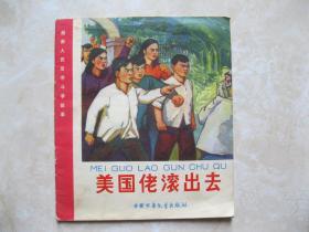 美国佬滚出去  66年北京一版一印