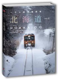 北海道,一个人的幸福旅程