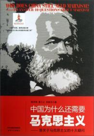 中国为什么还需要马克思主义-答关于马克思主义的十大疑问