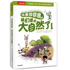 中国国家地理 快来帮帮我系列【盒装全4册】