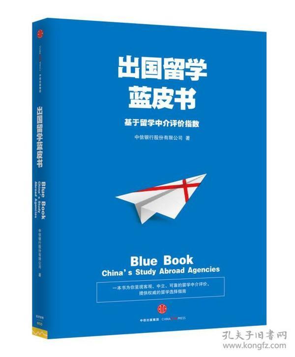 出国留学蓝皮书:基于留学中介评价指数
