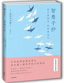当天发货,秒回复咨询新华书店正版 智惠子抄 高村光太郎 载入日本教科书的不朽情诗如图片不符的请以标题和isbn为准。