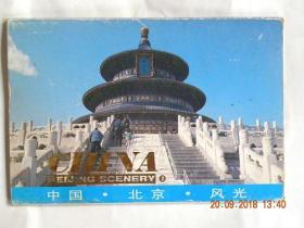 北京风光(二)明信片(十张全)1987年