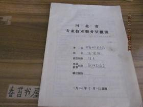 张增林【邯郸地区群艺馆馆员】的手稿十份,带一份'河北省专业技术职务呈报表'一份