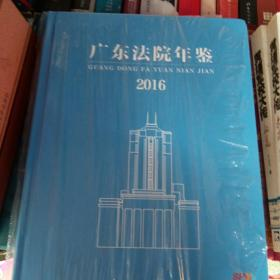 广东法院年鉴、2016