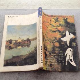 十月文学双月刊 /1986.6 第六期
