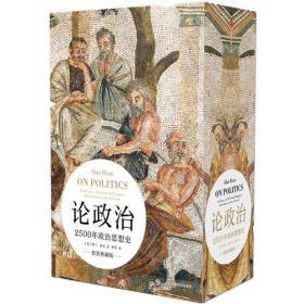 论政治:2500年政治思想史