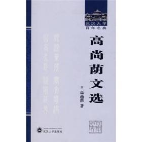 (精)武汉大学百年名典:高尚荫文选武汉大学高尚荫9787307055902