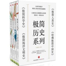 极简历史系列(共4册)