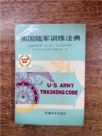 美国陆军训练法典