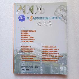2006年第5届中国国际白银年会论文集