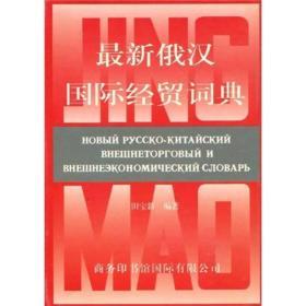 最新俄汉国际经贸词典