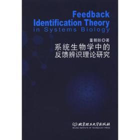 系统生物学中的反馈辨识理论研究
