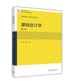 基础学 沃健 赵敏 高等教育出版社 9787040451443