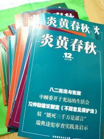 全新 正版 炎黄春秋杂志 2013+2014合计24本打包卖 杂志 党史