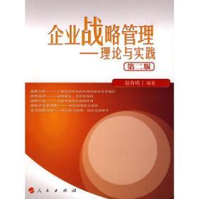 【正版书籍】企业战略管理