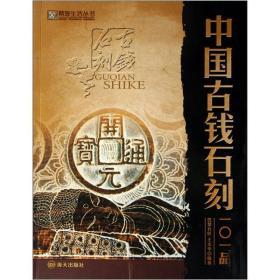 中国古钱石刻101品