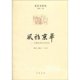 风雅京华——古都北京的文学艺术(北京文化史)