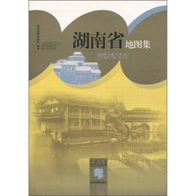 中国分省系列地图集:湖南省地图集