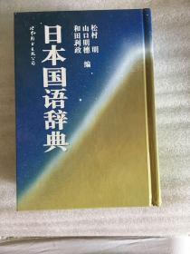 日本国语辞典 精装 一版一印 仅印5000册sng2上1