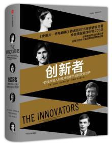 创新者 一群技术狂人和鬼才程序员如何改变世界 全景展现数字时代200年