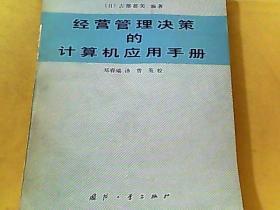 经营管理决策的计算机应用手册