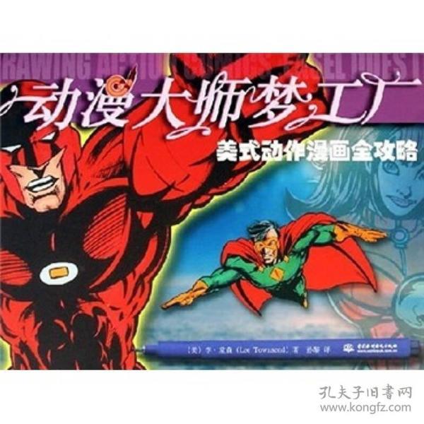 正版】动漫大师梦工厂:动慢大师梦工厂/美式动作漫画全攻略
