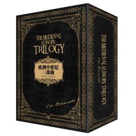欧洲中世纪三部曲:维京传奇+诺曼风云+拜占庭帝国