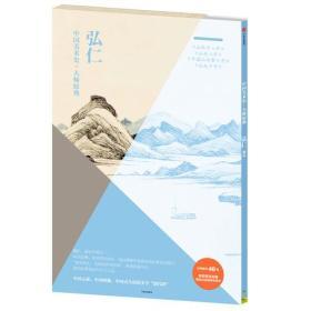 中国美术史·大师原典:弘仁·山水十二开、山水八开、丰溪山水册十开、山水十开