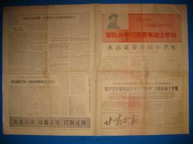 文革时期旧报纸—甘肃日报 1967年12月12日