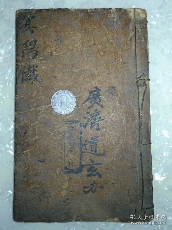 冥阳法忓上下卷古代原装