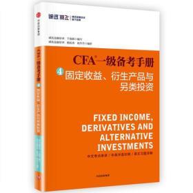 CFA一级备考手册(4)固定收益、衍生产品与另类投资