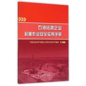 石油钻探企业起重作业安全实用手册