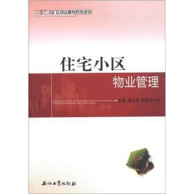 中国石油矿区物业服务系列读物:住宅小区物业管理
