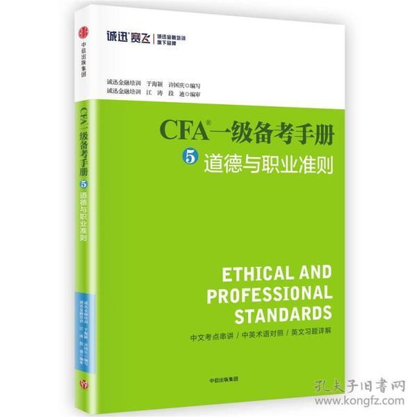 CFA一級備考手冊5
