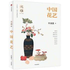 优雅06:中国花艺