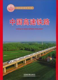 """中国高速铁路  与一些发达国家相比,我国高速铁路起步稍晚,但发展速度之快、建设规模之大、运输能力之巨,堪称世界第一。截至2012年底,我国高速铁路营业里程超过9300公里。京津城际、京沪、京广等高速铁路的列车最高运营速度达到了300公里/小时及以上,我国高速铁路技术已跻身世界先进行列。  高速铁路是一个集高新技术于一身、复杂的超大规模集成系统。其中线路轨道系统是高速铁路的""""铺路石"""""""