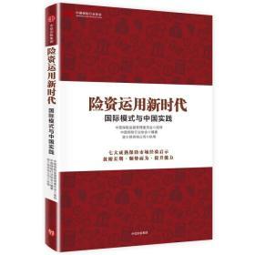 险资运用新时代 : 模式与中国实践 中国保险行业协会,波士顿咨