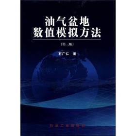 油气盆地数值模拟方法(第3版)