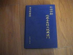 白话讲解-地藏本愿经及地藏法门【精装】