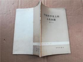 中国哲学史上的人性问题.