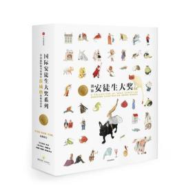 遇见美好绘本馆(第3辑)·国际安徒生大奖系列(套装全13册)