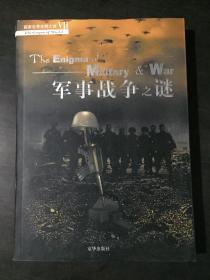 探索世界未解之谜VII :军事战争之谜