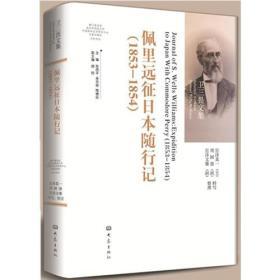 佩里日本远征随行记(1853-1854)